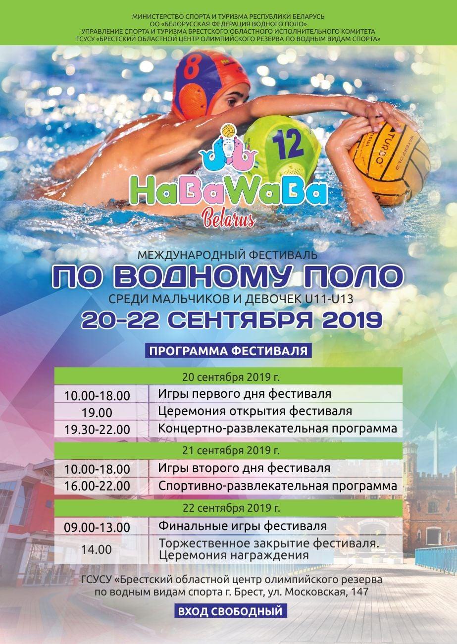habawaba belarus locandina